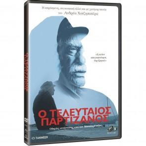 Ο ΤΕΛΕΥΤΑΙΟΣ ΠΑΡΤΙΖΑΝΟΣ DVD/THE LAST PARTIZAN DVD