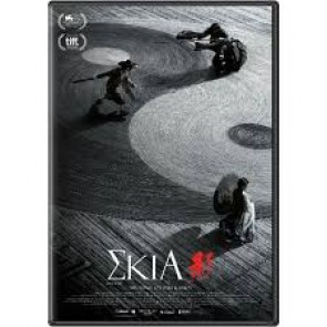 ΣΚΙΑ DVD/SHADOW DVD
