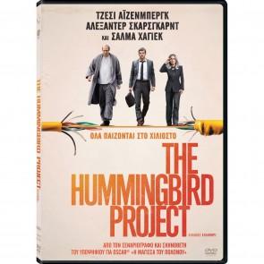 ΚΩΔΙΚΟΣ ΚΟΛΙΜΠΡΙ DVD/THE HUMMINGBIRD PROJECT DVD