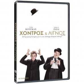 ΧΟΝΤΡΟΣ ΚΑΙ ΛΙΓΝΟΣ DVD/STAN AND OLLIE DVD
