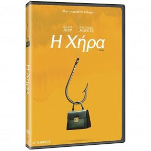 Η ΧΗΡΑ DVD/GRETA DVD