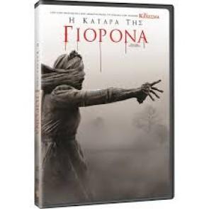 Η ΚΑΤΑΡΑ ΤΗΣ ΓΙΟΡΟΝΑ DVD/THE CURSE OF LA LLORONA DVD