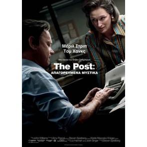 THE POST: ΑΠΑΓΟΡΕΥΜΕΝΑ ΜΥΣΤΙΚΑ DVD/THE POST DVD