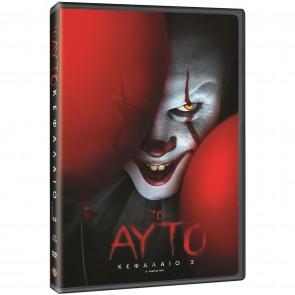 ΤΟ ΑΥΤΟ ΚΕΦΑΛΑΙΟ 2 / IT CHAPTER TWO DVD