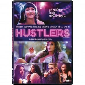 ΕΠΙΚΙΝΔΥΝΕΣ ΚΥΡΙΕΣ / HUSTLERS DVD