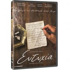 EYTYXIA DVD