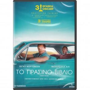 ΤΟ ΠΡΑΣΙΝΟ ΒΙΒΛΙΟ DVD/GREEN BOOK DVD