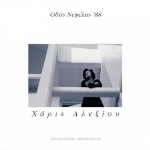 ΟΔΟΣ ΝΕΦΕΛΗΣ '88