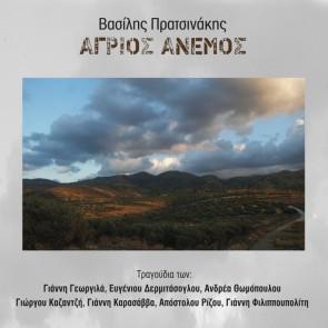 ΑΓΡΙΟΣ ΑΝΕΜΟΣ CD