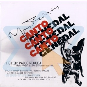 CANTO GENERAL (JEWEL)