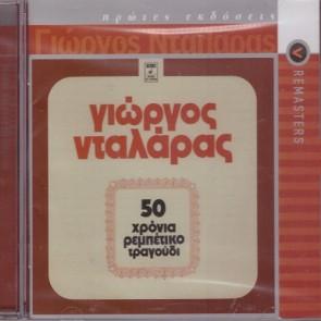50 ΧΡΟΝΙΑ ΡΕΜΠΕΤΙΚΟ ΤΡΑΓ JEWEL