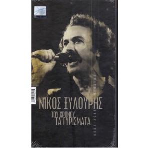 ΤΟΥ ΧΡΟΝΟΥ ΤΑ ΓΥΡΙΣΜΑΤΑ/ΕΠΙΛΟΓΗ 1957-198