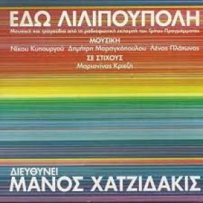 ΕΔΩ ΛΙΛΙΠΟΥΠΟΛΗ (1981)