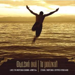 ΦΩΤΕΙΝΗ ΣΚΙΑ ΤΟ ΜΙΟΥΖΙΚΑΛ (2CD)