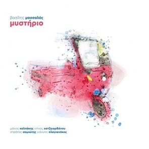 ΜΥΣΤΗΡΙΟ CD