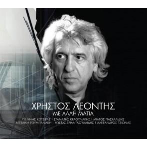 ΜΕ ΑΛΛΗ ΜΑΤΙΑ CD