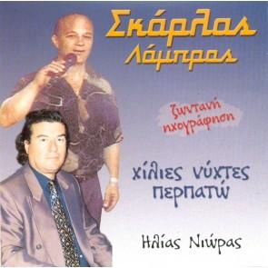 ΧΙΛΙΕΣ ΝΥΧΤΕΣ ΠΕΡΠΑΤΩ