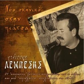 ΝΕΟ ΣΚΗΝΙΚΟ ΣΤΗΝ ΠΙΑΤΣΑ (CD)