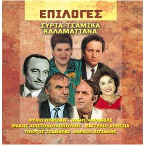 ΕΠΙΛΟΓΕΣ ΣΥΡΤΑ - ΤΣΑΜΙΚΑ - ΚΑΛΑΜΑΤΙΑΝΑ