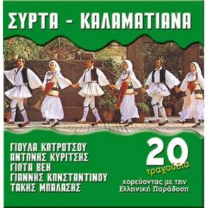 ΣΥΡΤΑ - ΚΑΛΑΜΑΤΙΑΝΑ