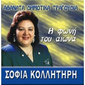 ΑΘΑΝΑΤΑ ΔΗΜΟΤΙΚΑ ΤΡΑΓΟΥΔΙΑ - ΣΟΦΙΑ ΚΟΛΛΗΤΗΡΗ