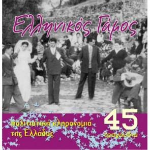 ΕΛΛΗΝΙΚΟΣ ΓΑΜΟΣ (2CD)