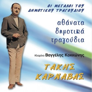 ΑΘΑΝΑΤΑ ΔΗΜΟΤΙΚΑ ΤΡΑΓΟΥΔΙΑ