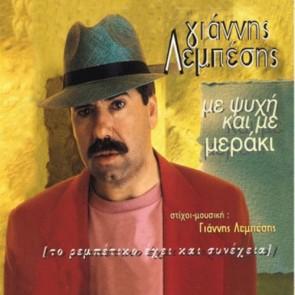 ΜΕ ΨΥΧΗ ΚΑΙ ΜΕ ΜΕΡΑΚΙ (CD)