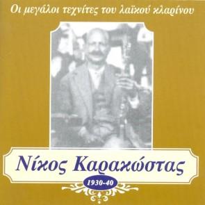 ΟΙ ΜΕΓΑΛΟΙ ΤΕΧΝΙΤΕΣ ΤΟΥ ΛΑΪΚΟΥ ΚΛΑΡΙΝΟΥ - ΝΙΚΟΣ ΚΑΡΑΚΩΣΤΑΣ (1930 - 1940)