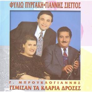 ΓΕΜΙΣΑΝ ΤΑ ΚΛΑΡΙΑ ΔΡΟΣΕΣ (CD)