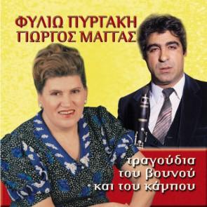 ΤΡΑΓΟΥΔΙΑ ΤΟΥ ΒΟΥΝΟΥ ΚΑΙ ΤΟΥ ΚΑΜΠΟΥ (CD)