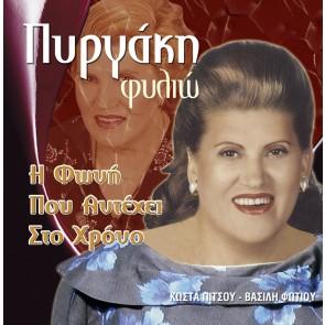 Η ΦΩΝΗ ΠΟΥ ΑΝΤΕΧΕΙ ΣΤΟ ΧΡΟΝΟ (CD)