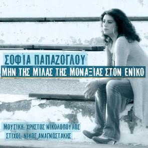 ΜΗΝ ΤΗΣ ΜΙΛΑΣ ΤΗΣ ΜΟΝΑΞΙΑΣ ΣΤΟΝ ΕΝΙΚΟ CD