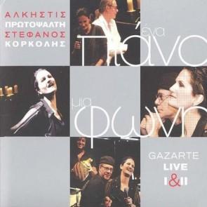 GAZARTE LIVE I & II ΜΕ ΤΟΝ ΣΤΕΦΑΝΟ ΚΟΡΚΟΛΗ (2CD)