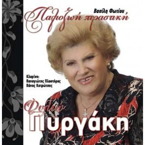 ΠΑΛΙΟΖΩΗ ΠΕΡΑΣΤΙΚΗ (CD)