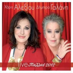 ΠΑΛΛΑΣ 2012 LIVE 2CD