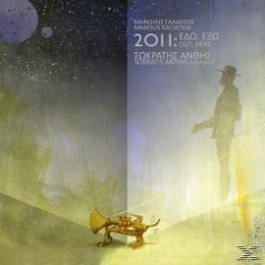 2011: ΕΔΩ ΕΞΩ
