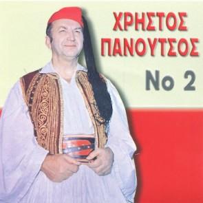 ΧΡΗΣΤΟΣ ΠΑΝΟΥΤΣΟΣ Νο 2