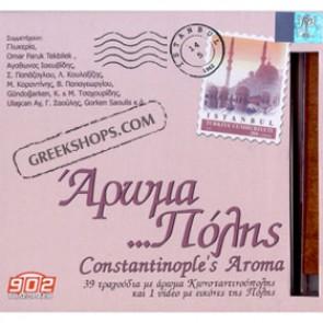 ΑΡΩΜΑ ΠΟΛΗΣ 2CD+DVD
