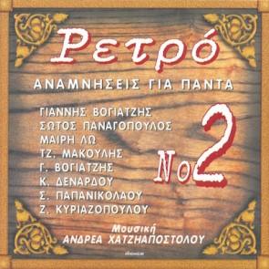 ΡΕΤΡΟ ΑΝΑΜΝΗΣΕΙΣ ΓΙΑ ΠΑΝΤΑ ΝΟ 2