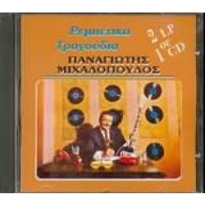 ΡΕΜΠΕΤΙΚΑ ΤΡΑΓΟΥΔΙΑ 2LP ΣΕ 1 CD NΟ 2