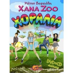 Xanazoo Χοραλία (CD+DVD)