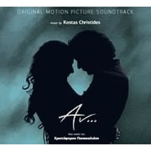 ΑΝ... (OST) - ORIGINAL SCORE PRODUCED BY: KOSTAS CHRISTIDES