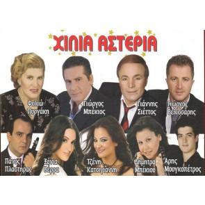 ΧΙΛΙΑ ΑΣΤΕΡΙΑ ΝΕΟ CD