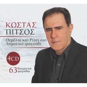 ΘΕΜΕΛΙΑ ΚΑΙ ΡΙΖΕΣ ΣΤΟ ΔΗΜΟΤΙΚΟ ΤΡΑΓΟΥΔΙ