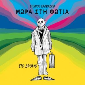 ΣΤΟ ΔΡΟΜΟ (BLACK LP)