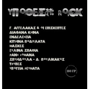 ΥΠΟΘΕΣΗ ROCK (DELUXE EDITION)