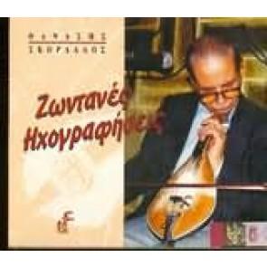 ΖΩΝΤΑΝΗ ΗΧΟΓΡΑΦΗΣ 2CD