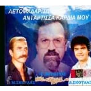 ΑΕΤΟΜΑΔΑΡΙΤΙΣΑ ΑΝΤΑΡΤΙΣΣΑ ΚΑΡΔΙΑ ΜΟΥ