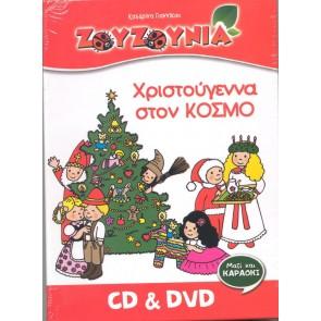 ΧΡΙΣΤΟΥΓΕΝΝΑ ΣΤΟΝ ΚΟΣΜΟ (CD-DVD)